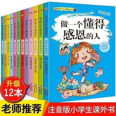 全套12册办法总比困难多老师推荐小学生课外书籍必读儿童文学阅读