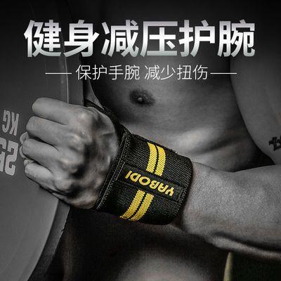 健身护腕男绷带运动护具手腕带装备手套护腕女扭伤卧推带腰带指扣