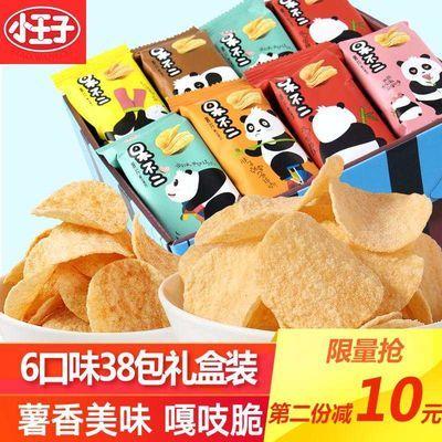 买1送4包小王子薯片网红休闲零食大礼包好吃的食品饼干一整箱批发