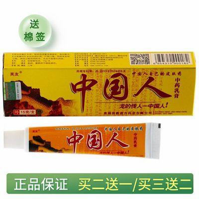中国人乳膏芙友药膏皮肤瘙痒抑菌止痒外用软膏 江西鸿仁堂正品