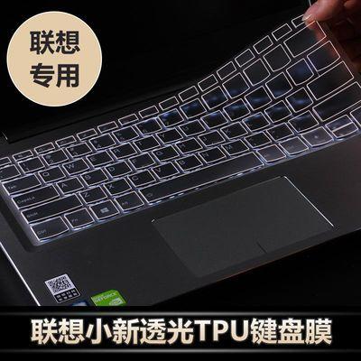 13.3寸联想ideapad720s/320s笔记本电脑小新air小新潮7000键盘膜