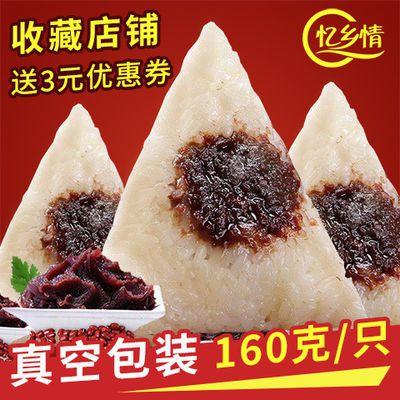 【亏本抢】160克蜜枣粽子新鲜真空包装早餐食品速食端午节豆沙粽