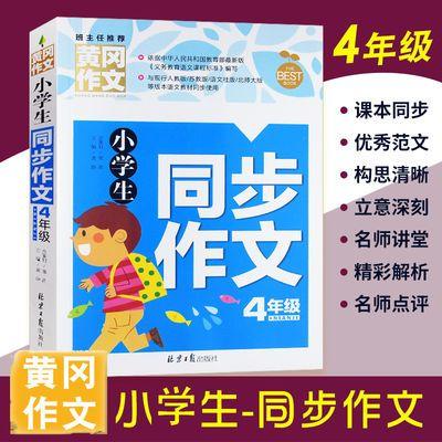 黄冈小学生四年级同步作文书大全下册优秀满分作文写作辅导课外书