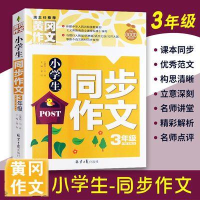 黄冈满分作文小学生作文大全三年级同步作文书素材课外书阅读书籍