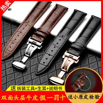 【真皮】头层牛皮手表表带折叠蝴蝶扣男女款适用于dw表带天梭浪琴