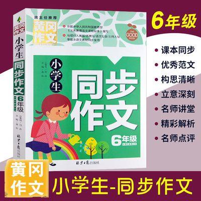黄冈小学生六年级同步作文书大全下册优秀满分作文写作辅导课外书