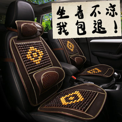 夏季木珠汽车座垫司机主驾驶员单片通风凉垫竹片夏天车用坐垫凉席
