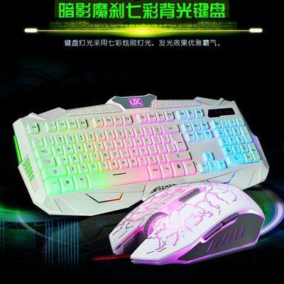 键盘鼠标套装牧电脑游戏有线家用吃鸡笔记本外设台式电竞家用办公