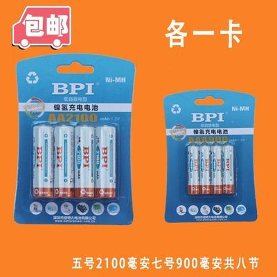 卡装BPI倍特力爱老公低自放镍氢充电电池AAA7号AA号 共8粒包邮