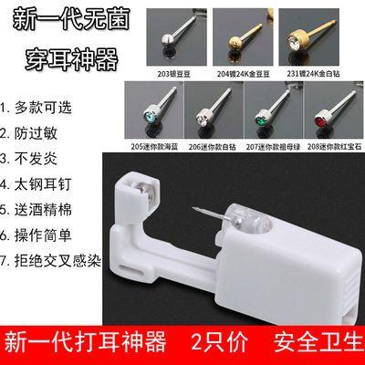 78280/第二代打耳洞枪一次性无痛无菌穿耳神器工具防过敏耳钉打耳洞机