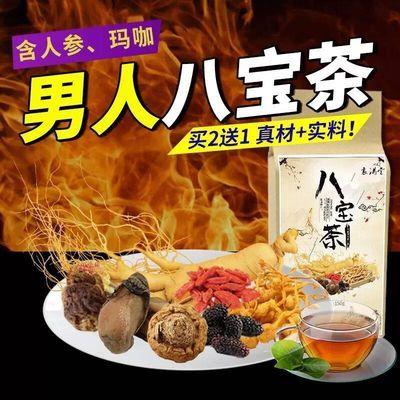 【30小包】男人茶人参枸杞养生茶调理黄精桑葚老公五宝茶八宝肾茶