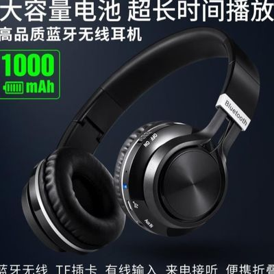 无线蓝牙有线两用耳机耳罩头戴式手机平板电脑通用高音质插卡耳麦