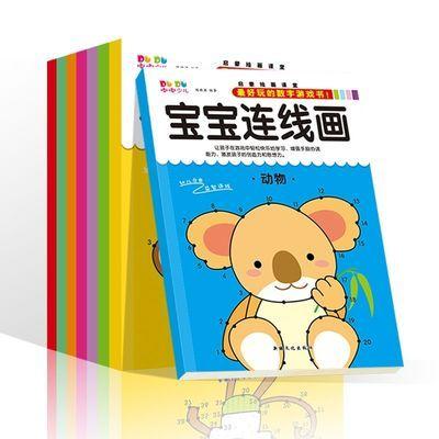 全套8本宝宝连线涂色书2-3-6岁幼儿童早教益智连点成画涂鸦填色本
