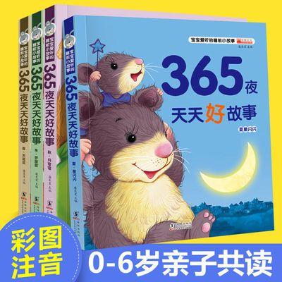 全套4本365夜好故事书睡前故事注音版小学生课外书籍阅读儿童绘本