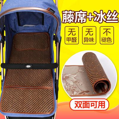 婴儿推车凉席透气夏季宝宝凉席童车凉席伞车凉席包邮