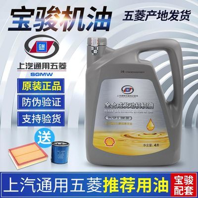 原装五菱宝骏560/510/730/630/310w发动机全合成机油原厂润滑油