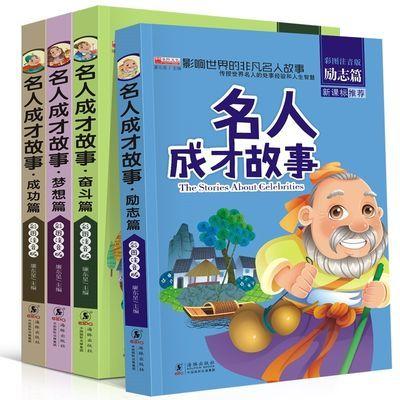全套4本名人成才故事书 小学生课外书籍阅读儿童励志成功阅读图书