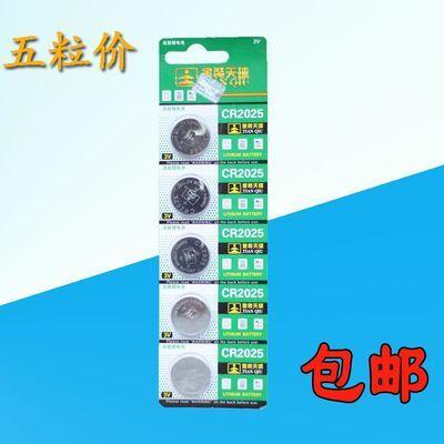 Midea/美的/康泉海尔电热水器遥控器电池电子 松下CR2025 3V电池