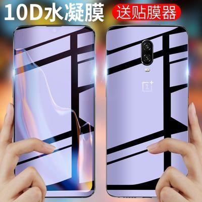 一加7钢化膜一加7pro 6t 5t水凝膜一加6 5手机膜一加3 1+5蓝光膜