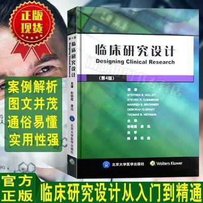 临床研究设计第4版 北京大学医学出版社 医学理论医药卫生畅销书