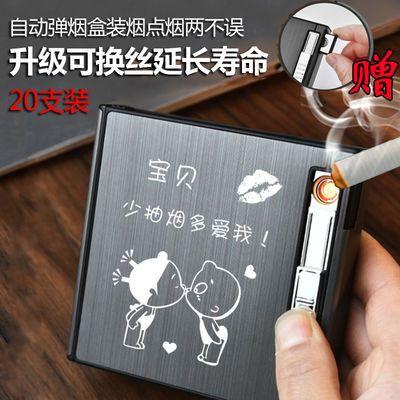20支装便携男士充电烟盒打火机一体创意超薄自动弹烟个性定制刻字