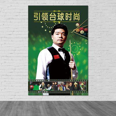 台球厅桌球室装饰画明星斯诺克丁俊晖海报壁纸画自粘台球规则墙贴