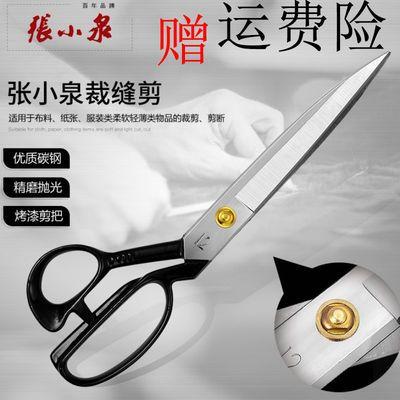 张小泉大剪刀9-10-11-12寸锰钢缝纫裁衣剪布纸家用服装剪子