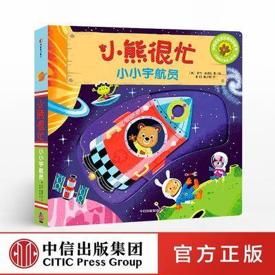 【0-3岁】小熊很忙 中英双语互动纸板游戏书: 小小宇航员 升级版