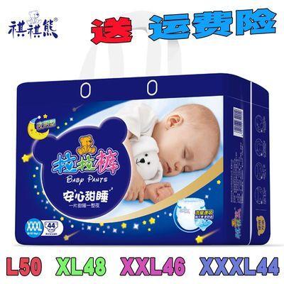 祺祺熊夜用拉拉裤L婴儿XL宝宝XXL纸尿裤XXXL超薄透气尿不湿超大码