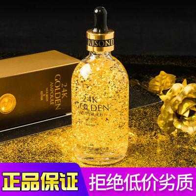 【24k黄金精华液】美白淡斑抗皱纹 玻尿酸原液补水保湿收缩毛孔