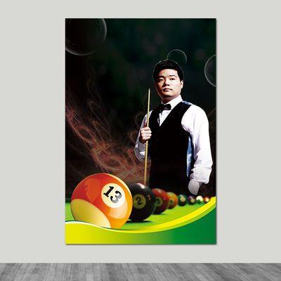 台球厅装饰墙壁画斯诺克丁俊晖桌球海报贴纸挂画宿舍寝室墙纸贴画
