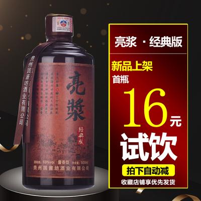 【亮浆】贵州酱香型53度原浆封藏经典版白酒整箱500ml*1/6装酒水