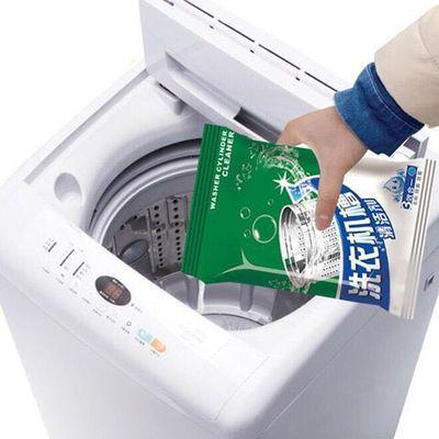 【优品超值】洗衣机槽清洗剂清洁剂去污滚筒除垢剂非杀菌消毒