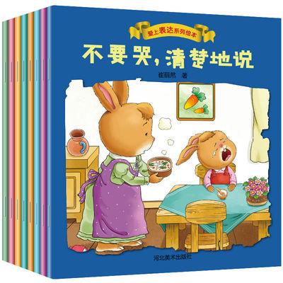 全8册儿童绘本3-6-10岁爱上表达培养孩子情商教育儿童情绪管理幼