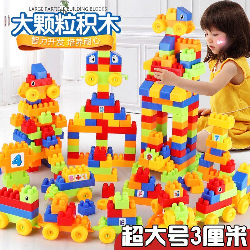 儿童大颗粒积木拼装益智玩具大号幼儿园小孩宝宝智力开发男孩女孩