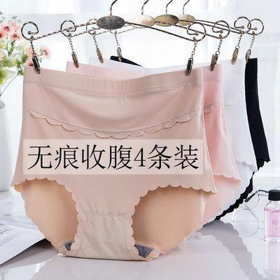 4条 冰丝无痕内裤女士中高腰收腹提臀塑身纯棉裆三角裤头夏季薄款