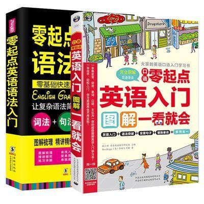 零起点英语金牌入门 英语音标语法口语单词英语自学入门口语书籍