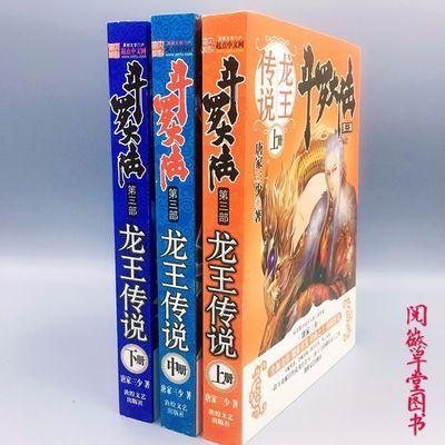 斗罗大陆第三部龙王传说全套3本全集上中下 玄幻小说书籍唐家三少