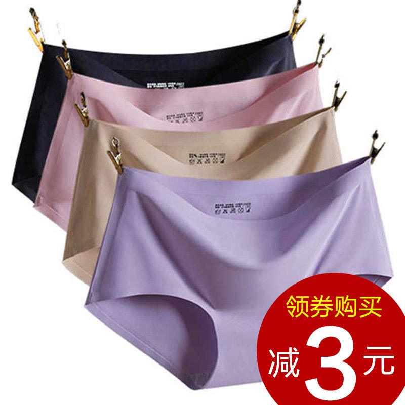 便宜的【多组合装】无痕内裤女性感中腰冰丝一片式弹力大码三角裤头