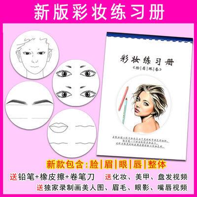 专业化妆师妆面绘画练习册脸眉眼唇纸妆图彩妆纸上初学化妆素描本