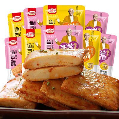 【买20送20】鱼豆腐豆干豆腐干10包素肉湖南特产零食大礼包小吃