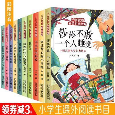 彩绘版注音莎莎不敢一个人睡觉小学生一二年级课外必读童话故事书