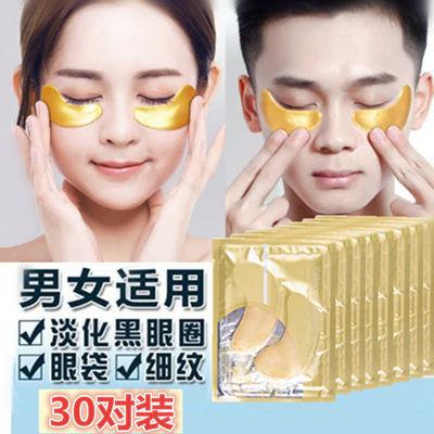 淡化黑眼圈眼袋修复细纹补水鱼尾纹眼贴膜眼膜眼贴黄金贵妇眼贴膜