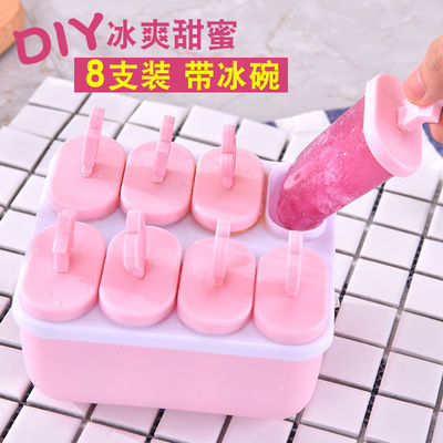 【买一送一】DIY雪糕模具套装无毒家用自制冰棒冰糕棍冰淇淋模具