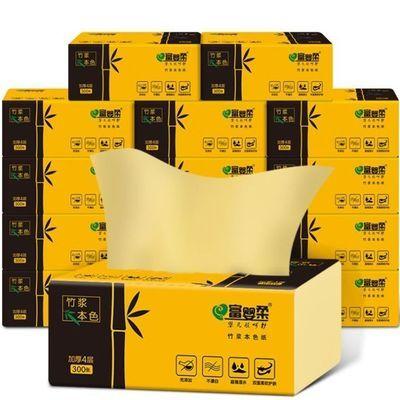 20包特价包邮抽纸面巾纸本色纸巾300张竹浆4层加厚纸抽