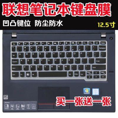 联想(Lenovo)昭阳K21/K20-80-ISE键盘膜12.5寸笔记本电脑保护贴