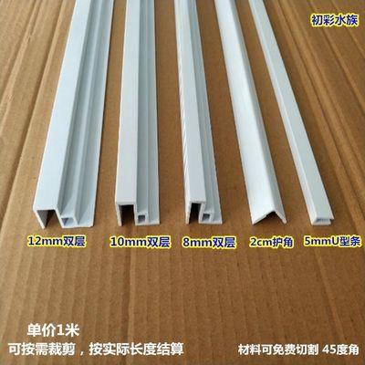 鱼缸白色滑道 塑料包边条护角 双层滑道包边 双层推拉盖板包边条