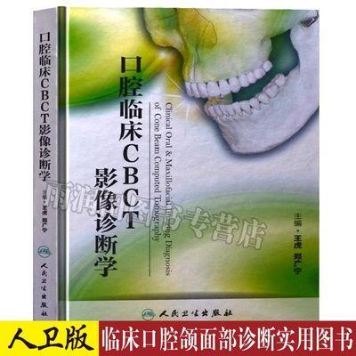 口腔临床CBCT影像诊断学 口腔CBCT发展和应用CBCT的诊断技术书籍