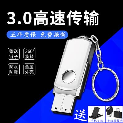 手机电脑两用USB盘16G/32G/64G/128G旋转金属汽车车载储存盘