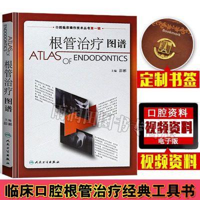 根管治疗图谱 口腔临床操作技术丛书根管治疗图谱书籍 全彩印刷